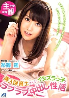 Haruka Itoshino