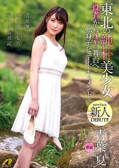 Aoba Natsu